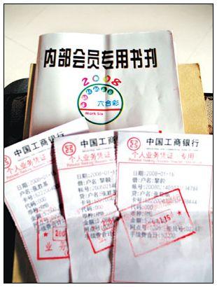 2015管家婆彩图74期 2015管家婆彩图74期 香港管家婆彩图图片